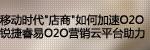 锐捷睿易O2O营销云平台